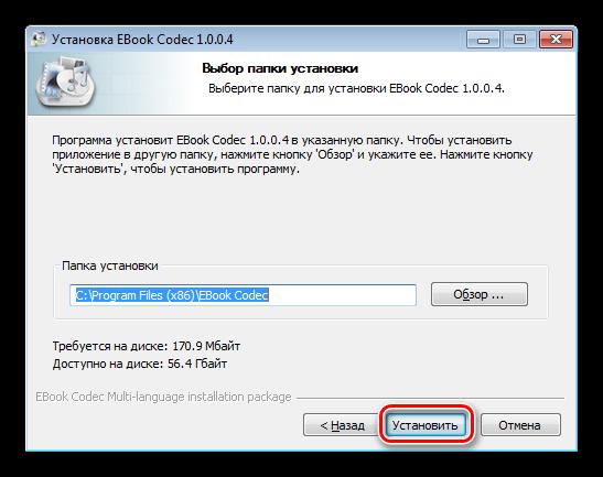 Запуск установки кодека для электронных книг в программе Format Factory