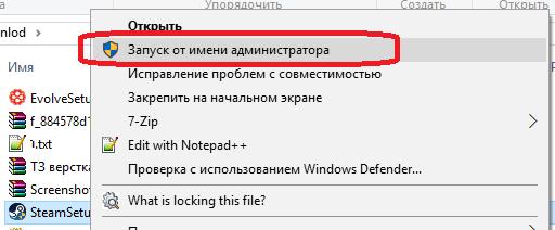 Запуск установочного файла Steam от имени администратора