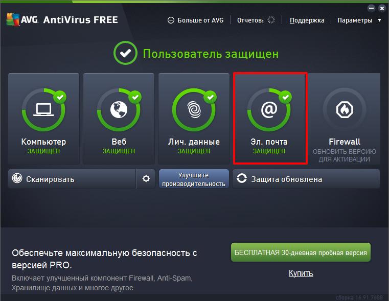 Защита электронной почты в программе AVG Antivirus Free