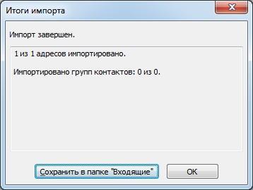 Завершение импорта Outlook 2010