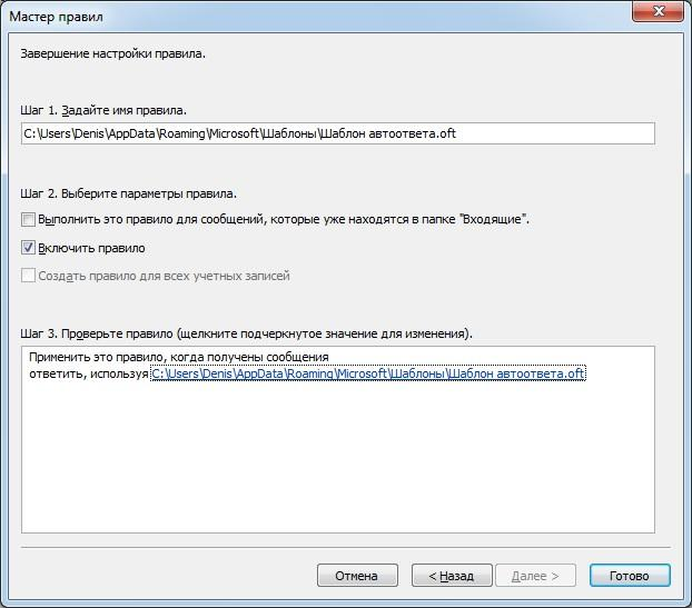Завершение настройки автоответа в Outlook