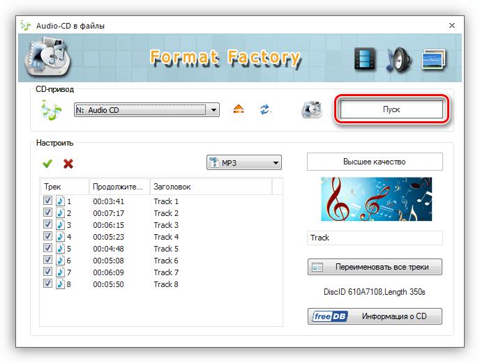 Завершение настройки граббинга в программе Format Factory