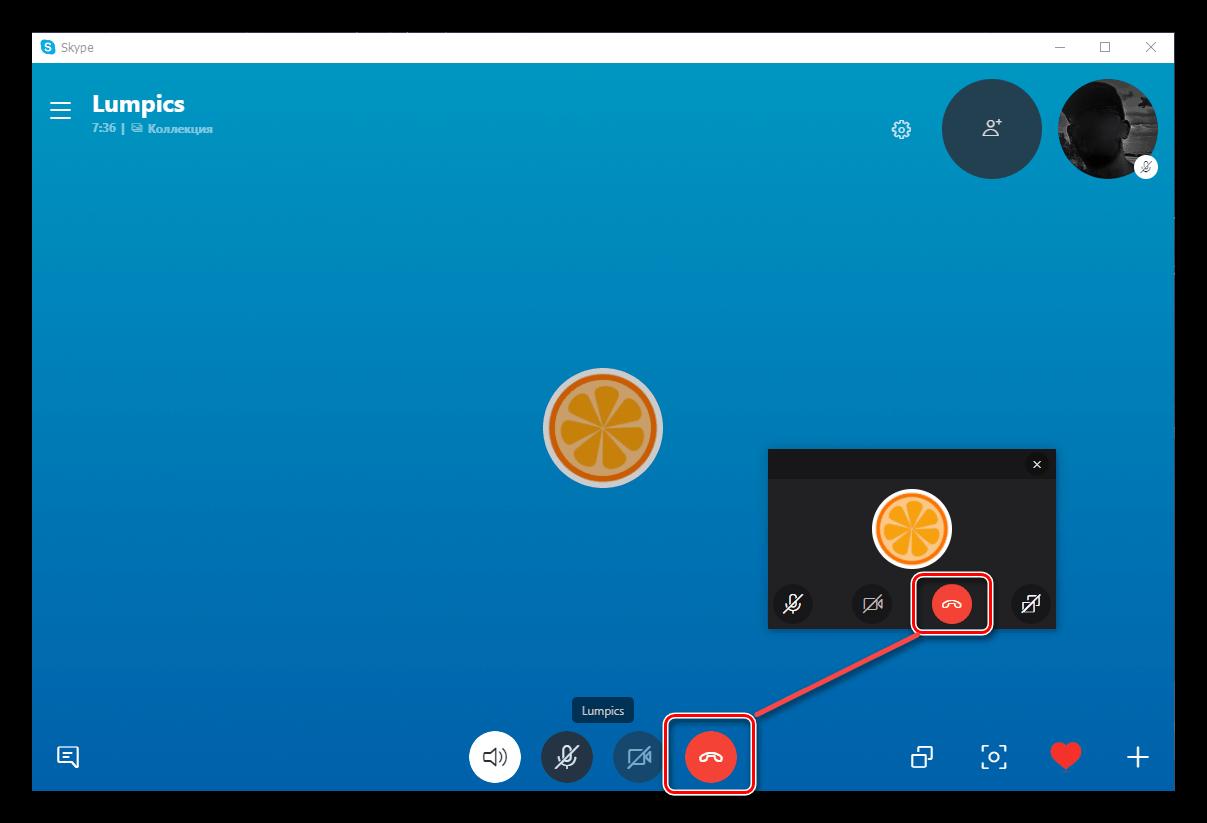 Завершение разговора после демонстрации экрана в Skype 8