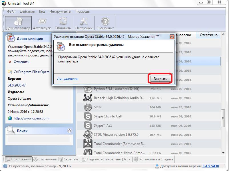 Завершение удаления остатков браузера Opera через Uninstall Tool