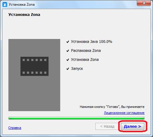 Завершение установки программы Zona