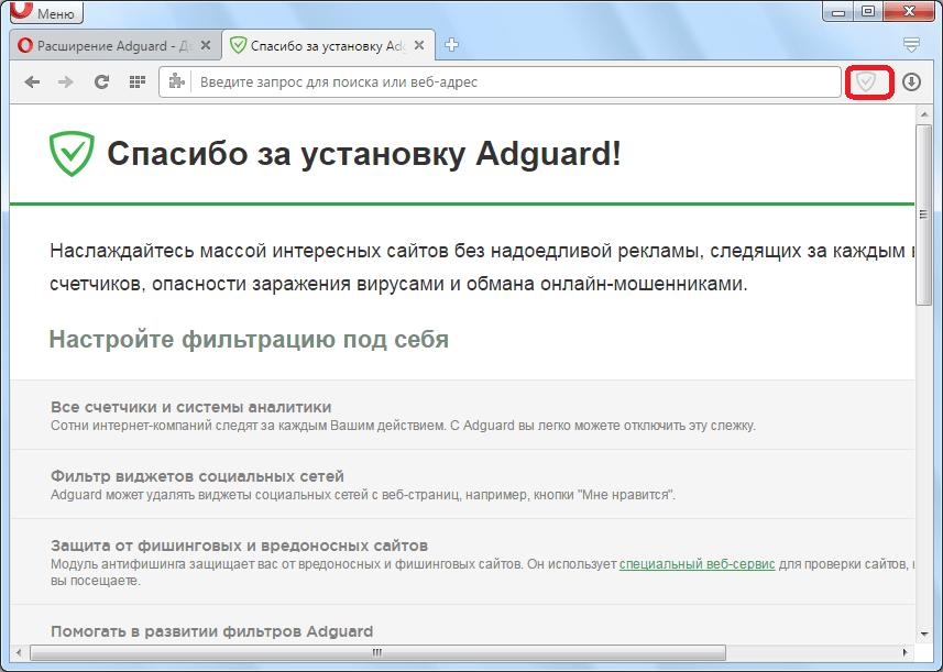 Завершение установки расширения Adguard в Opera