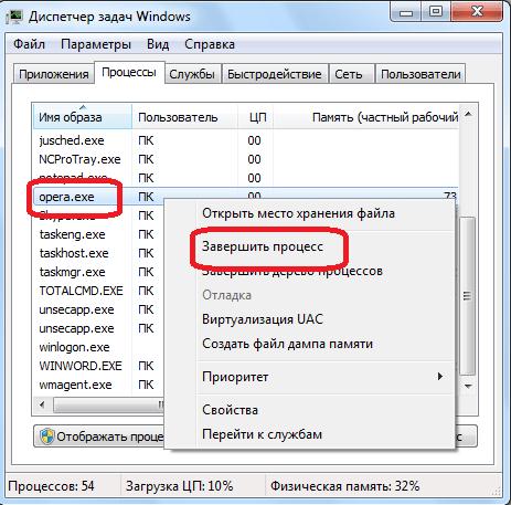 Завершения процесса Opera через Диспетчер задач