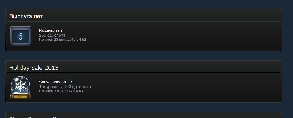 Значки за события в Steam