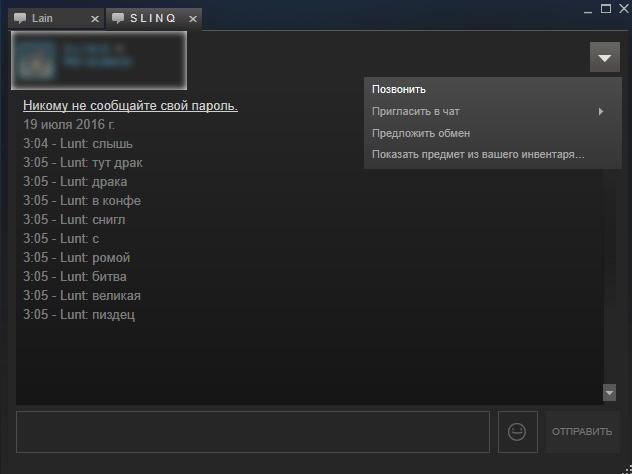 Звонок пользователю в Steam