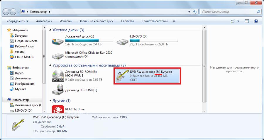 диск в моем компьютере
