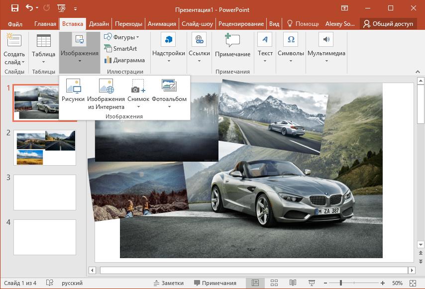 добавление фото в PowerPoint