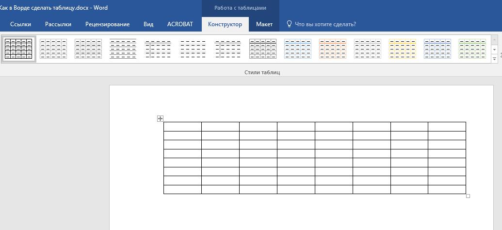 добавленная Таблица в Word