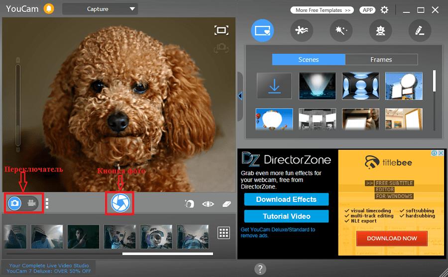 фотографирование с веб-камеры в CyberLink YouCam