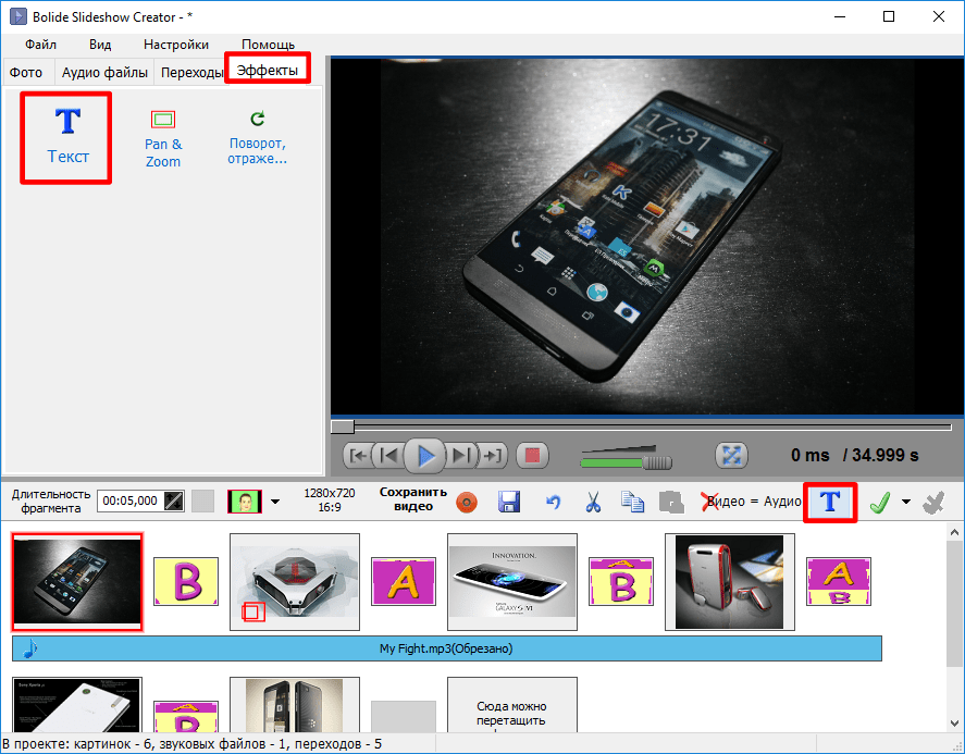 how_to_make_slideshow_14