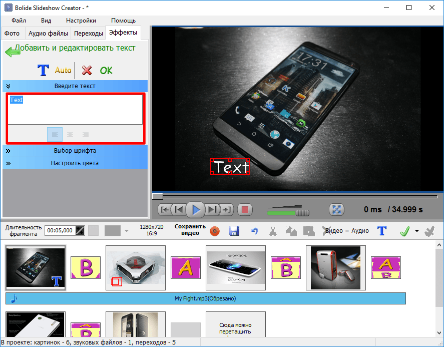 how_to_make_slideshow_15