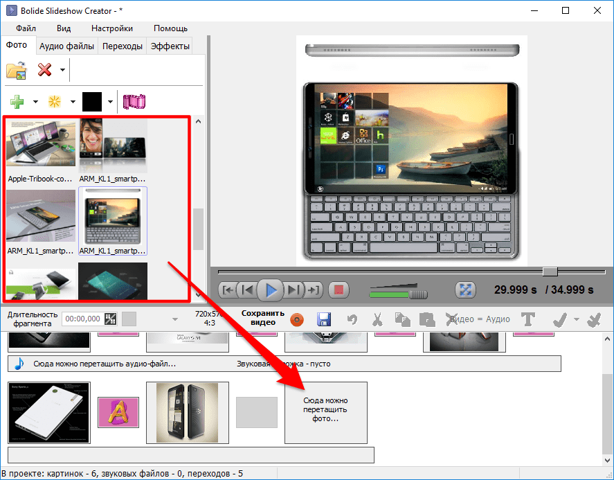 how_to_make_slideshow_2