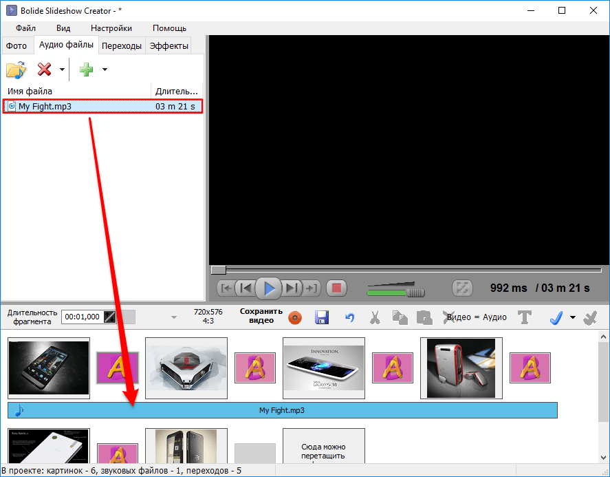 how_to_make_slideshow_8