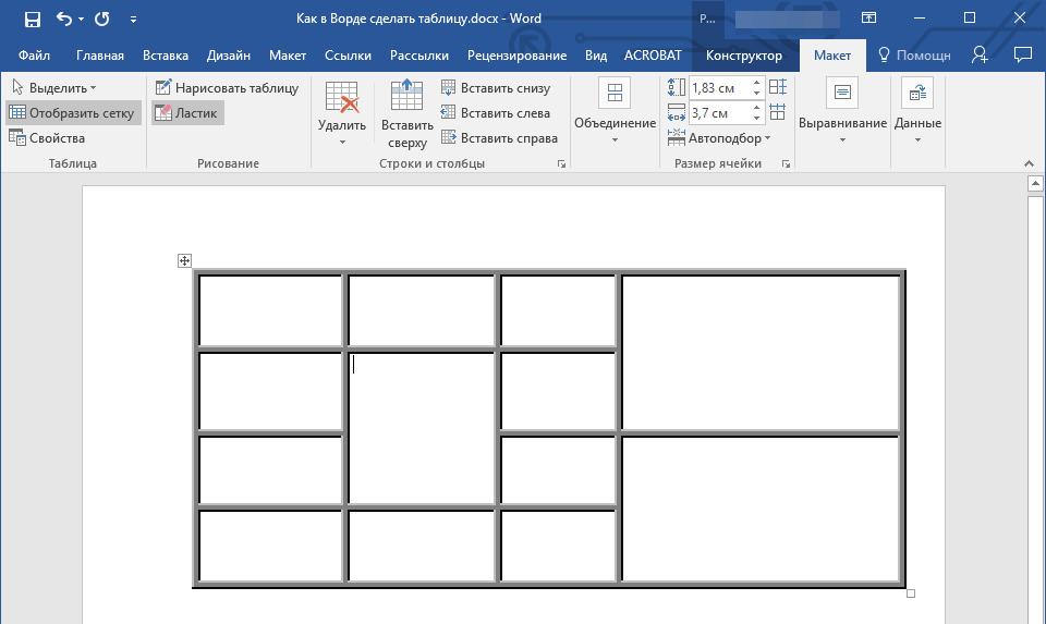 изменение нарисованной таблицы ластиком в Word