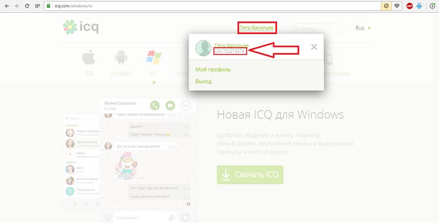 личный номер на официальном сайте ICQ