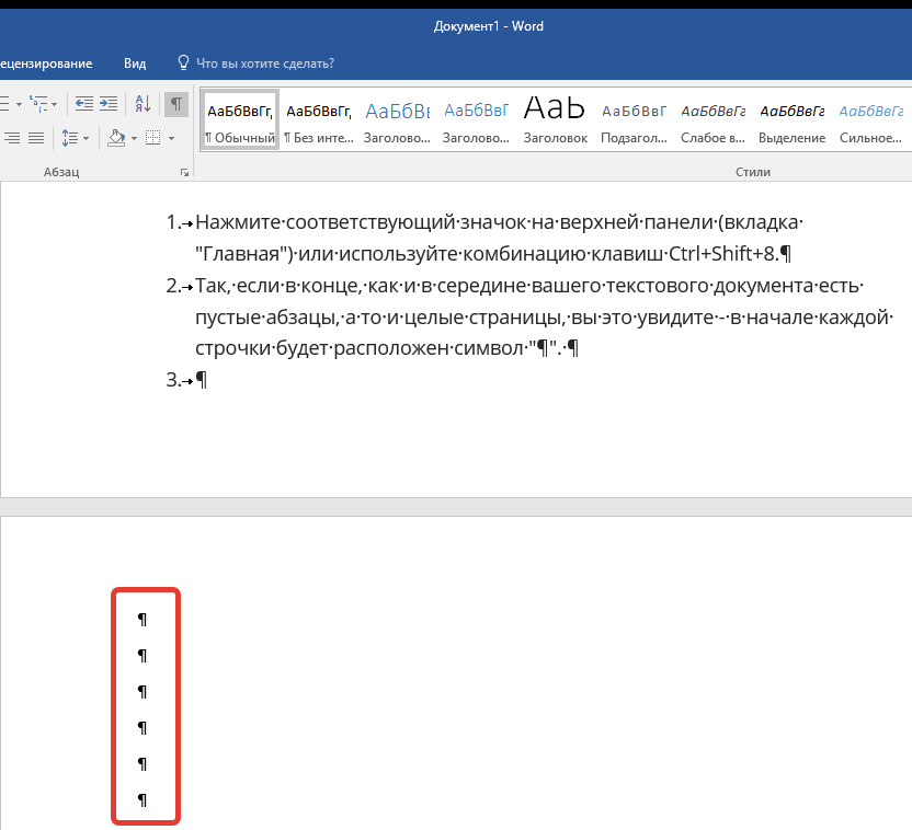 лишние абзацы в конце документа Ворд