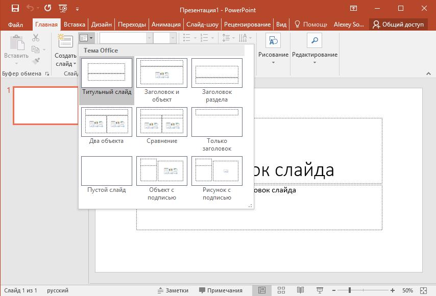 макеты в PowerPoint