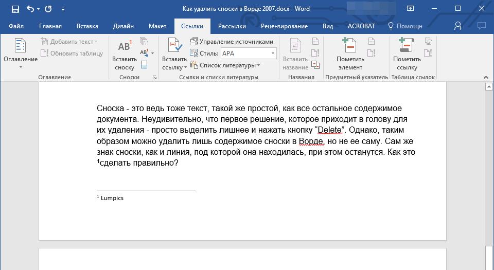 место сноски в тексте в Word
