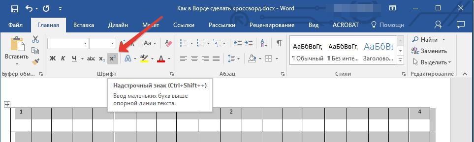 Как сделать в таблице надпись