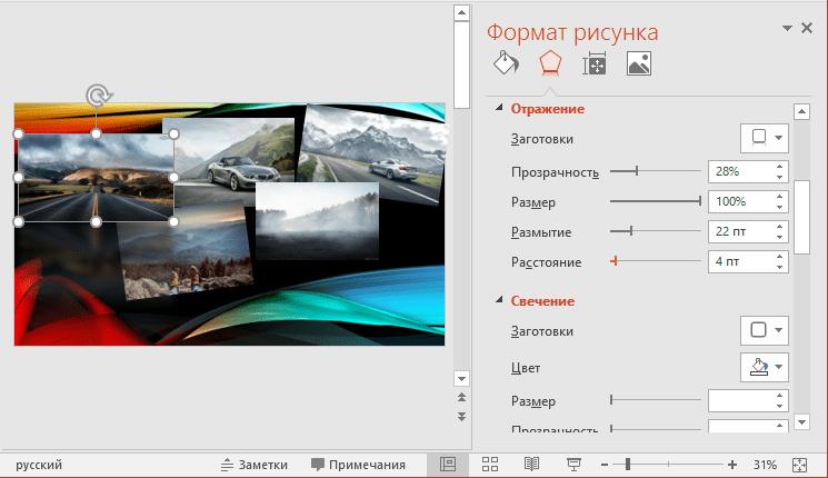 настройка фото  в PowerPoint