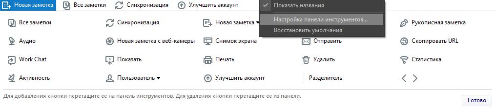 настройка интерфейса в Evernote