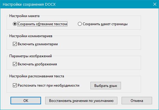 настройки экспорта в Adobe Reader