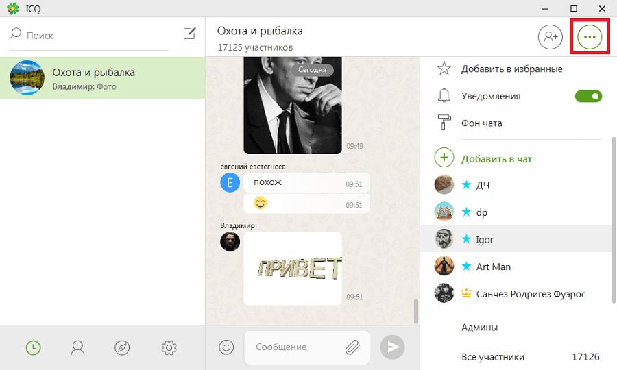 настройки лайвчата в ICQ
