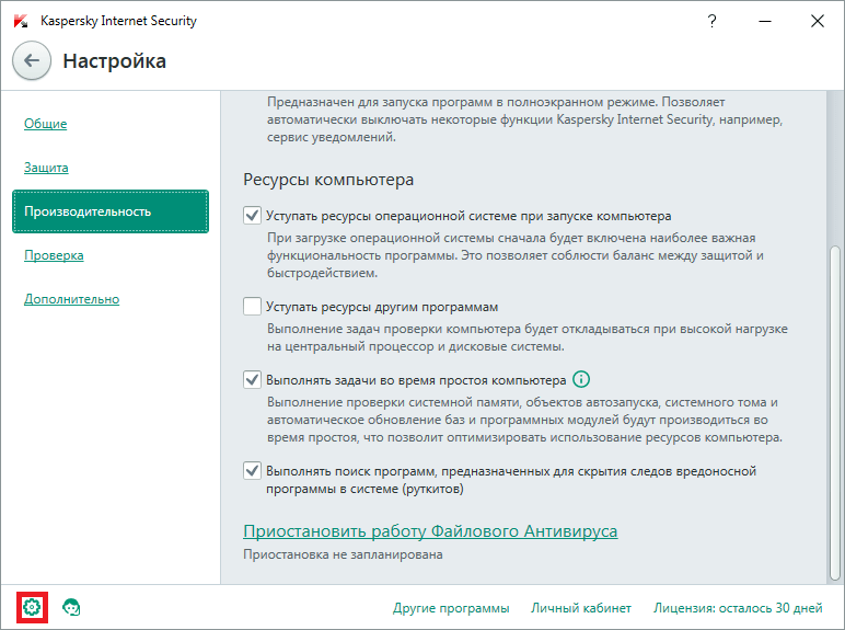 настройки от Kaspersky Internet Security