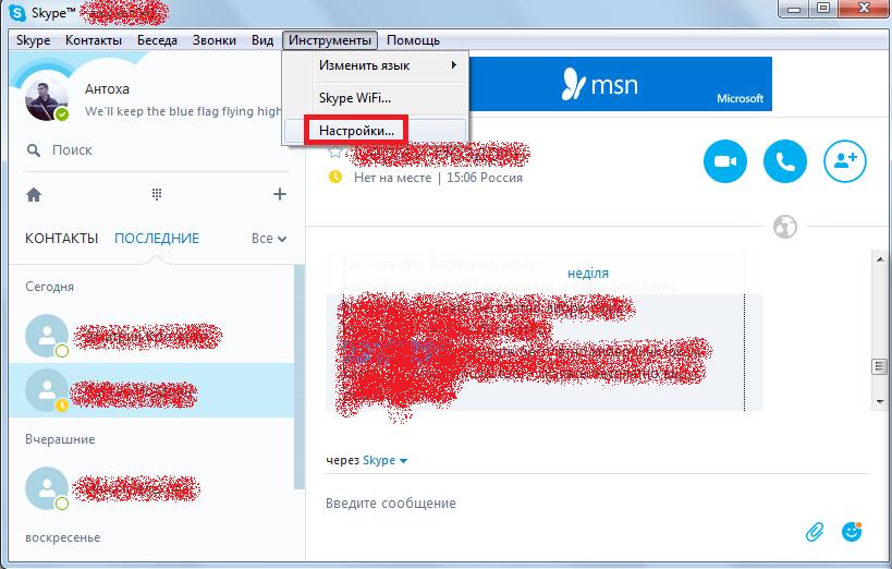 настройки в скайп