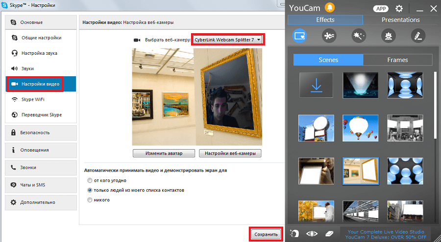 настройки видео в скайп