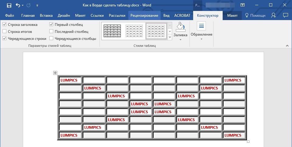 новая таблица в Word