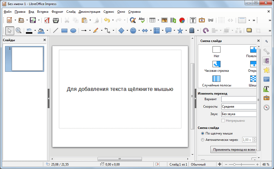 окно LibreOffice Impress