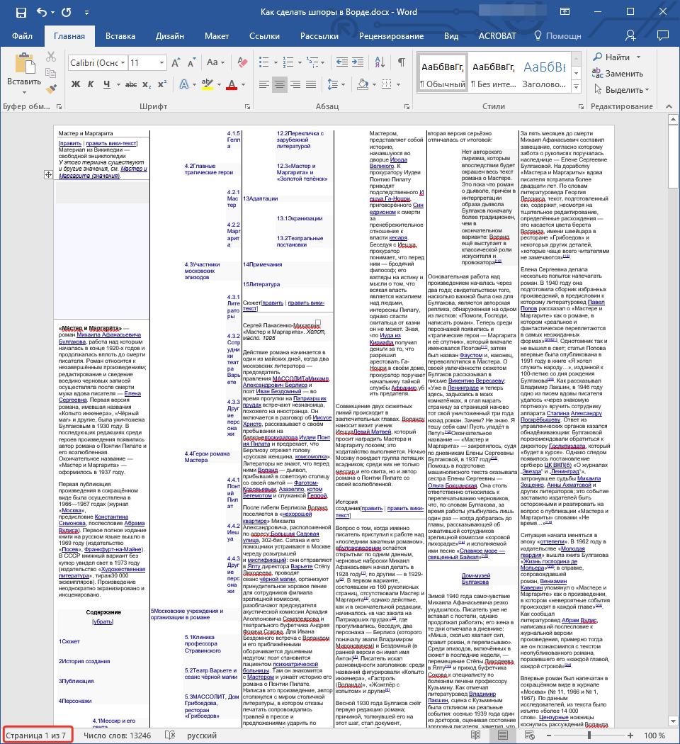 окончательный вид текста в Word