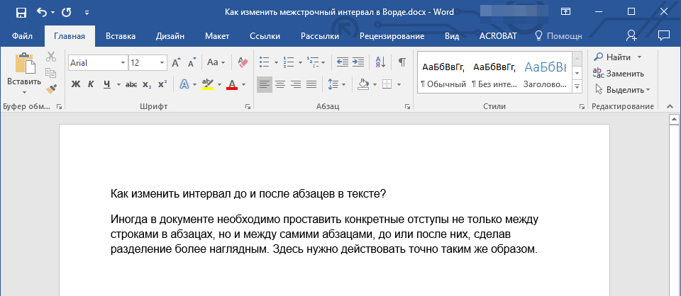 отступ между абзацами в тексте в Word