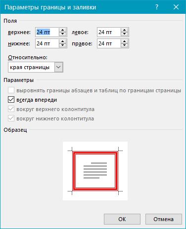 параметры границ в Word
