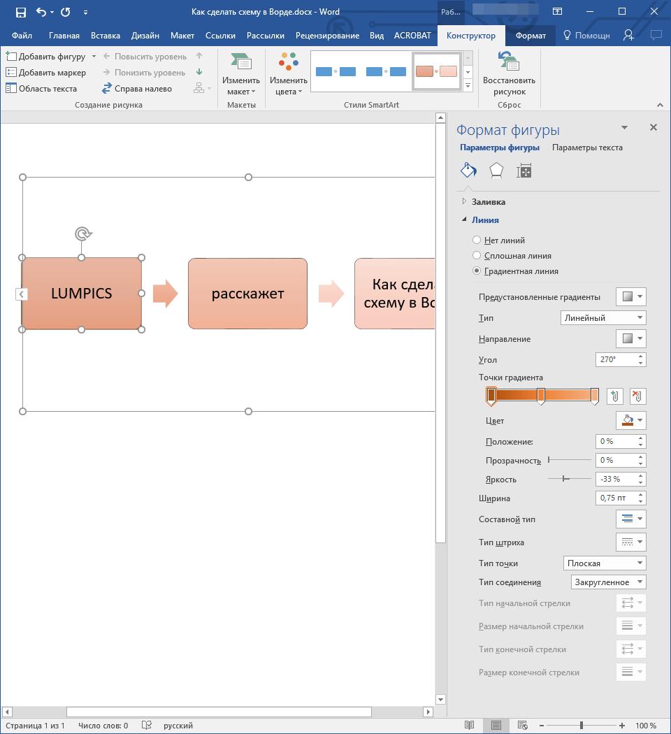 параметры изменения цаета линии в Word