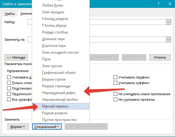 параметры замены знака переноса в Word