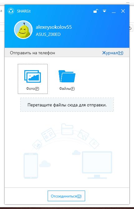 передача файлов в Shareit