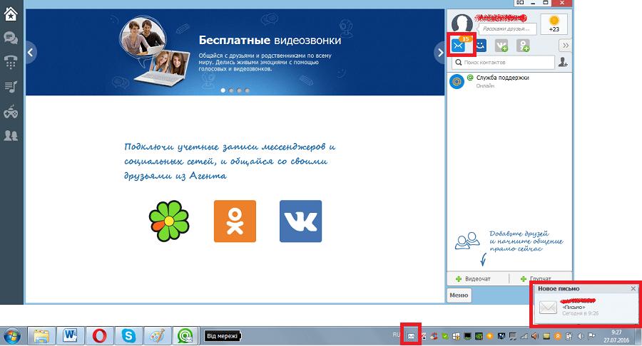 почта в агент mail.ru