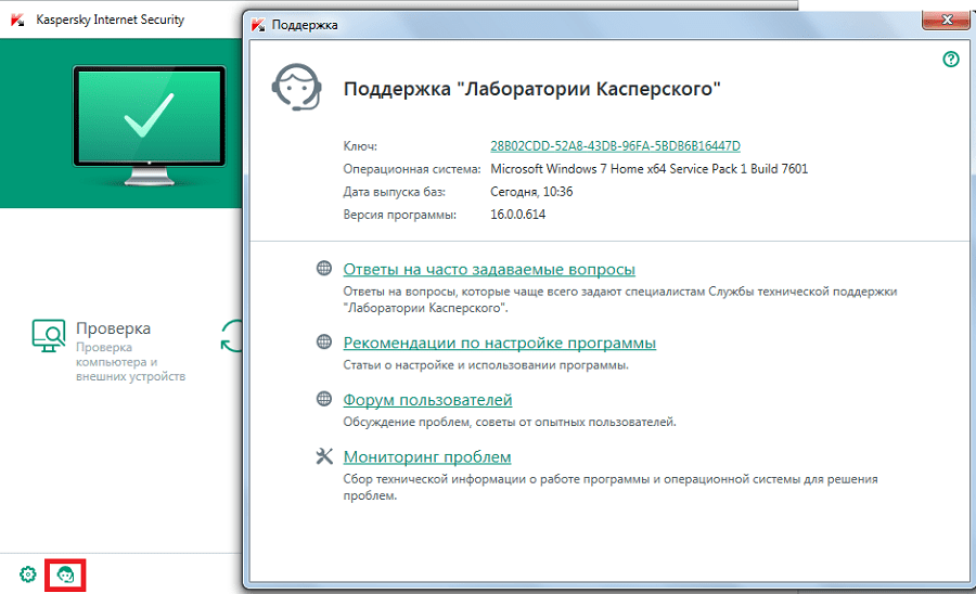 поддержка в Kaspersky Internet Security