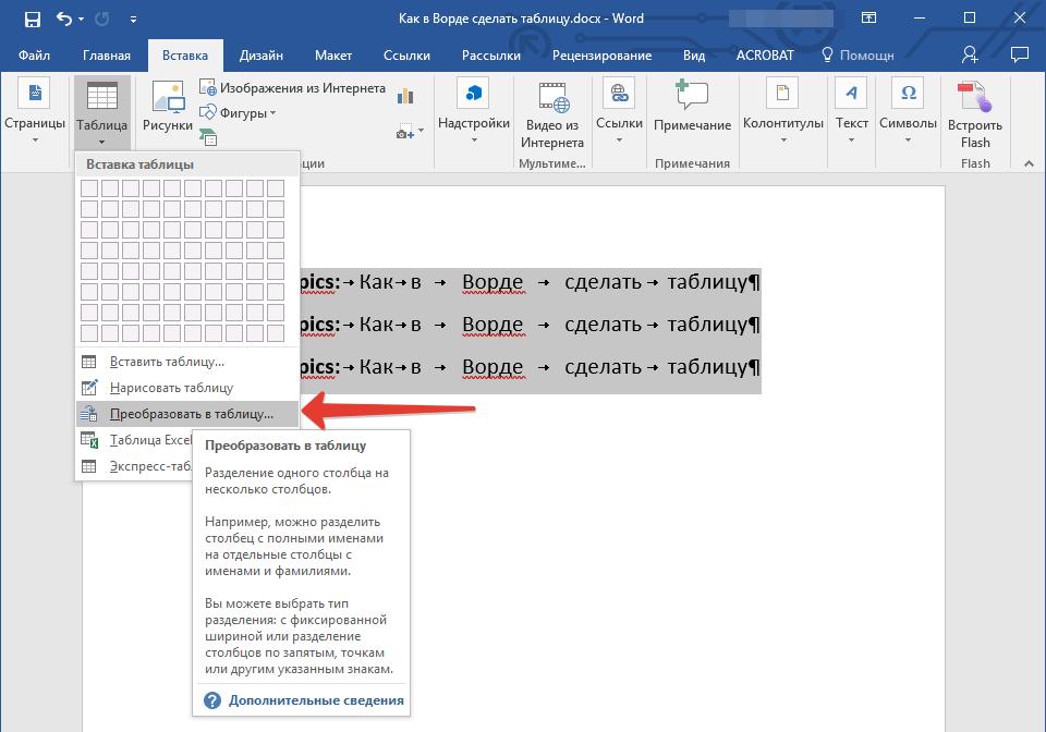 преобразование в таблицу в Word