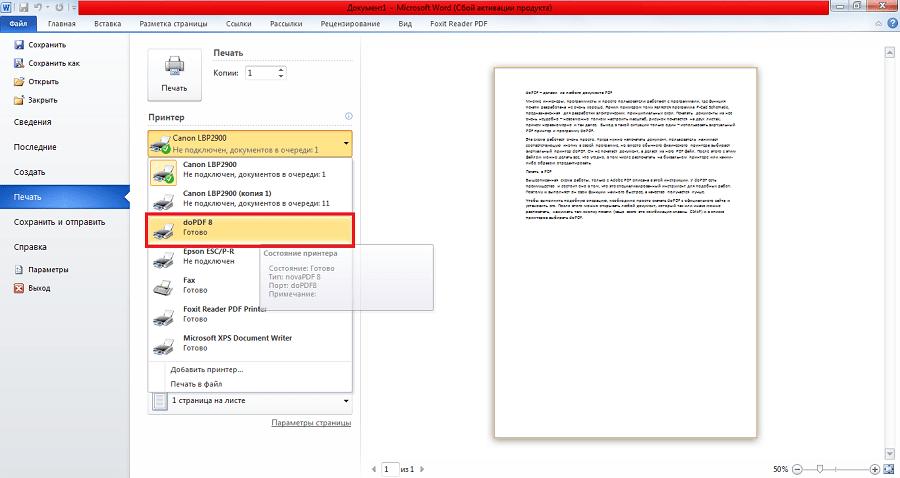 принтер doPDF в Microsoft Word