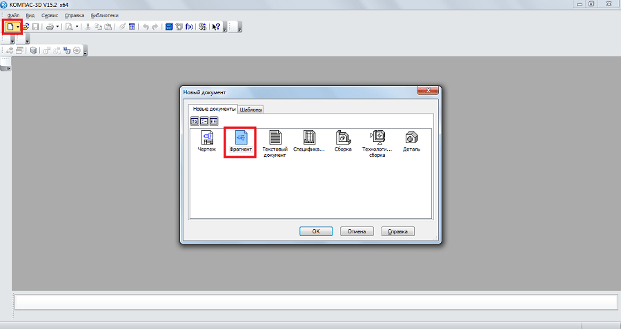 пункт фрагмент в меню новый документ в Компасе 3D