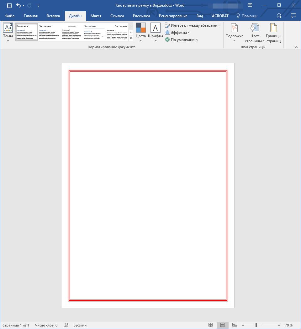 рамка на листе в Word
