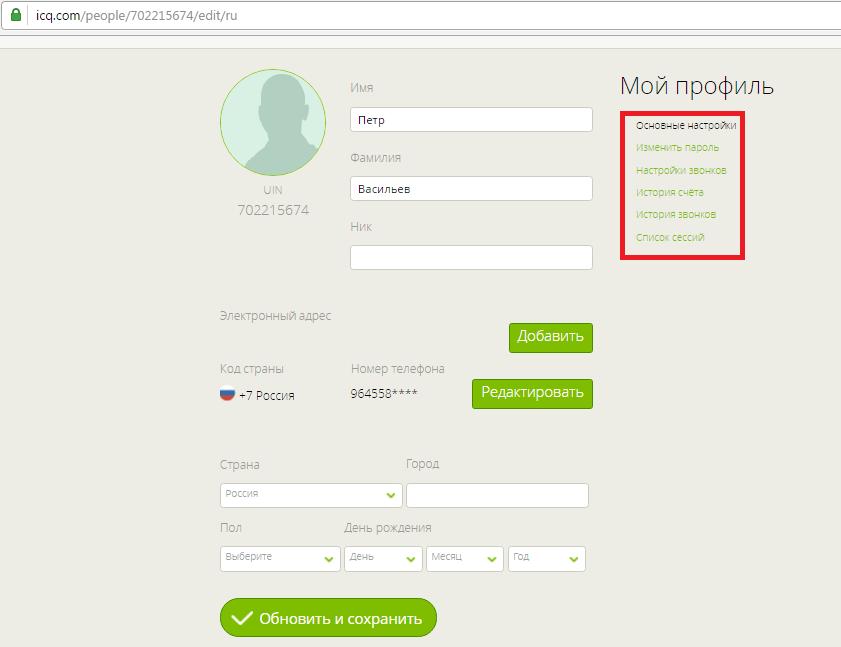 редактирование профиля в ICQ