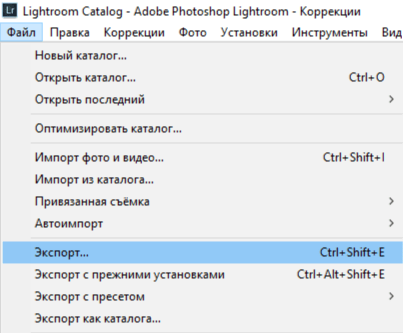 сохранение в Lightroom 1